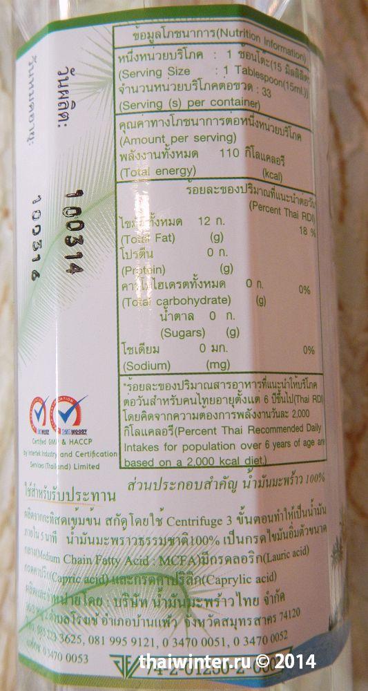 Кокосовое масло холодного отжима Thai Pure