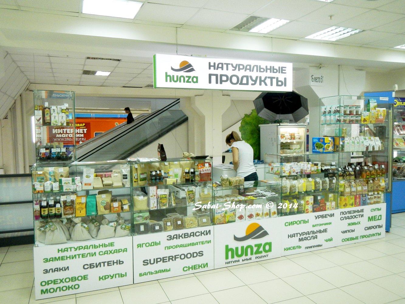 Пункт выдачи товара в КВАНТ в магазине HUNZA