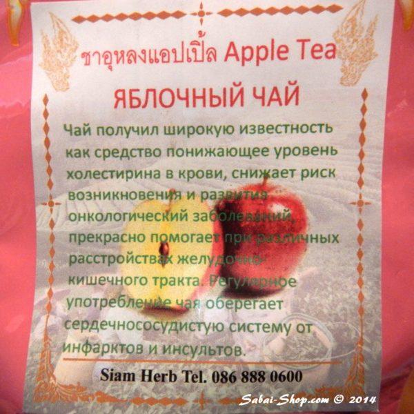 Тайский чай с яблоком в Красноярске