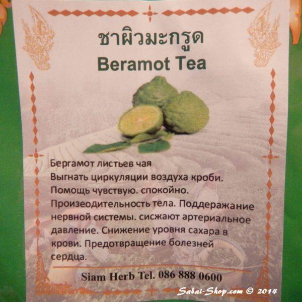 Тайский чай с бергамотом в Красноярске