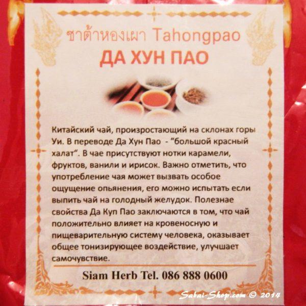 Тайский чай Да Хун Пао в Красноярске