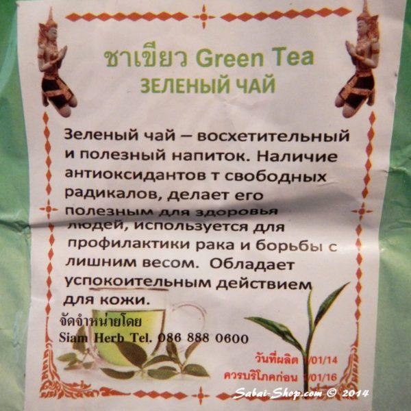 Тайский зеленый чай в Красноярске