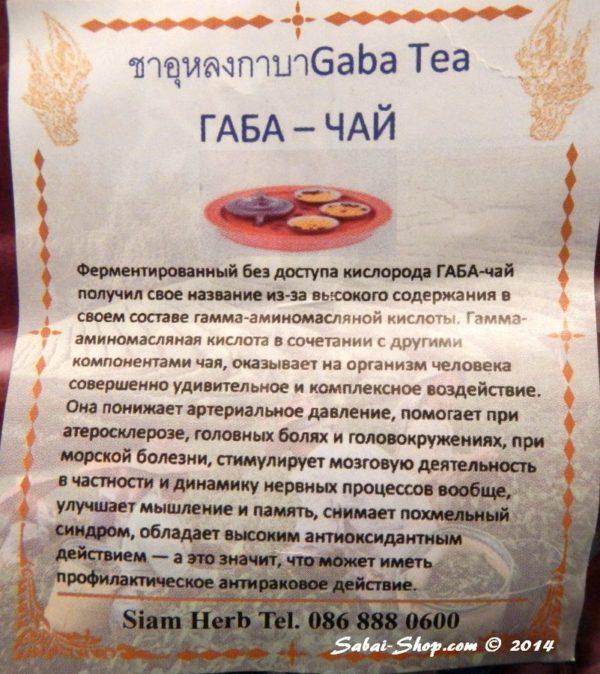Тайский чай Габа в Красноярске
