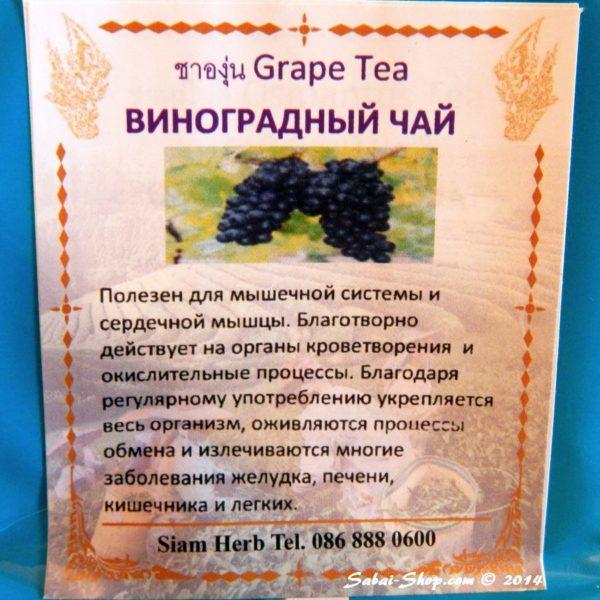 Тайский чай с виноградом в Красноярске