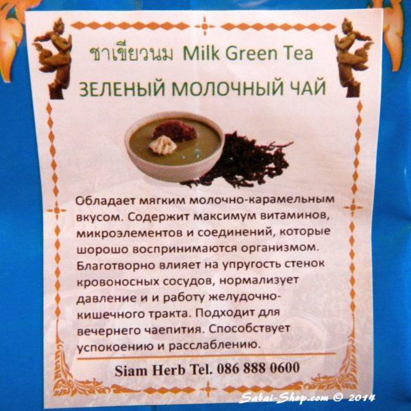 Тайский зеленый молочный чай в Красноярске