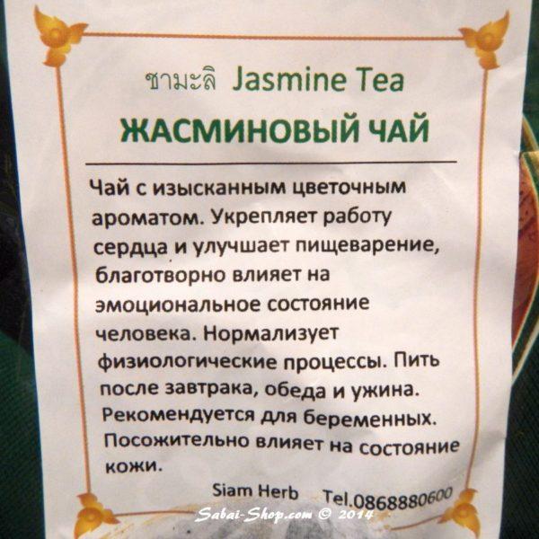 Тайский чай с Жасмином в Красноярске