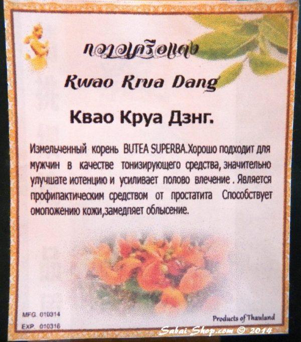 Тайский чай Kwao Krua Dang в Красноярске