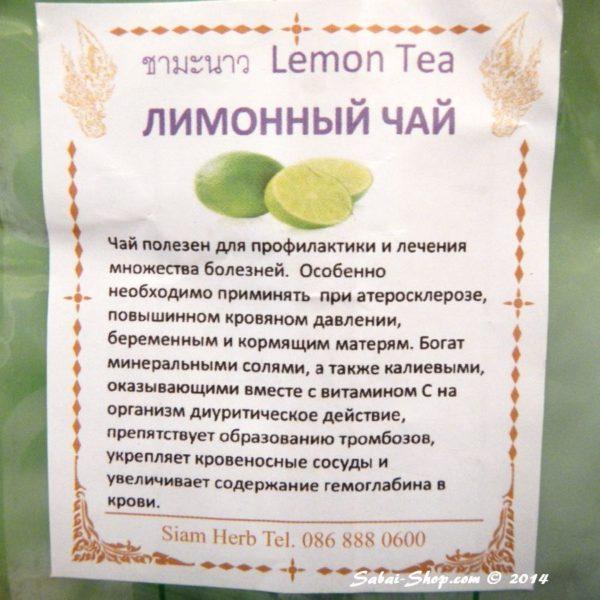 Тайский чай с лимоном в Красноярске