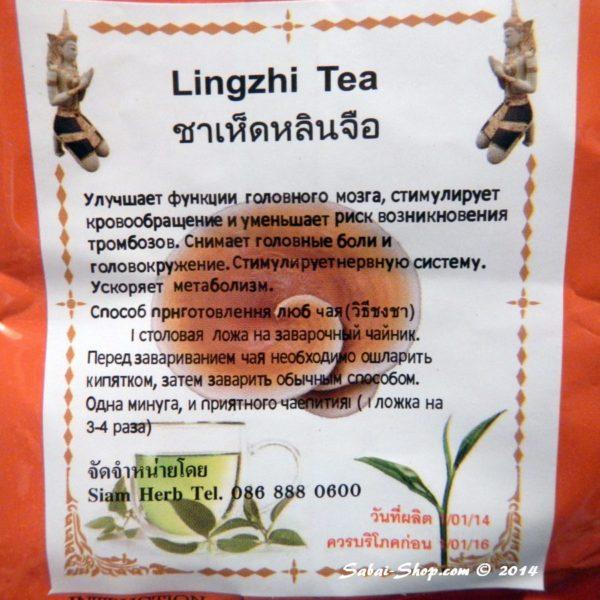 Тайский чай с грибом Линчжи в Красноярске