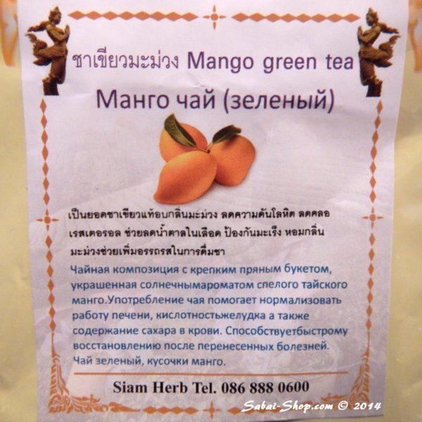 Тайский чай с манго в Красноярске