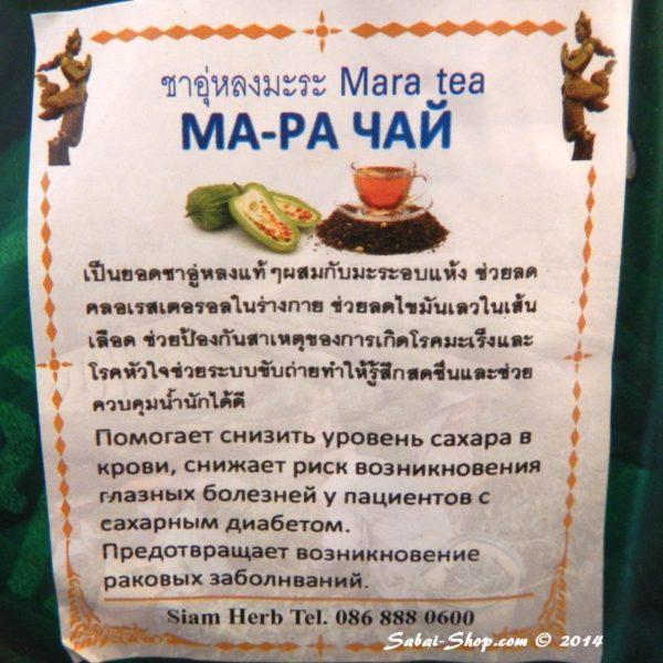 Тайский чай Мара в Красноярске