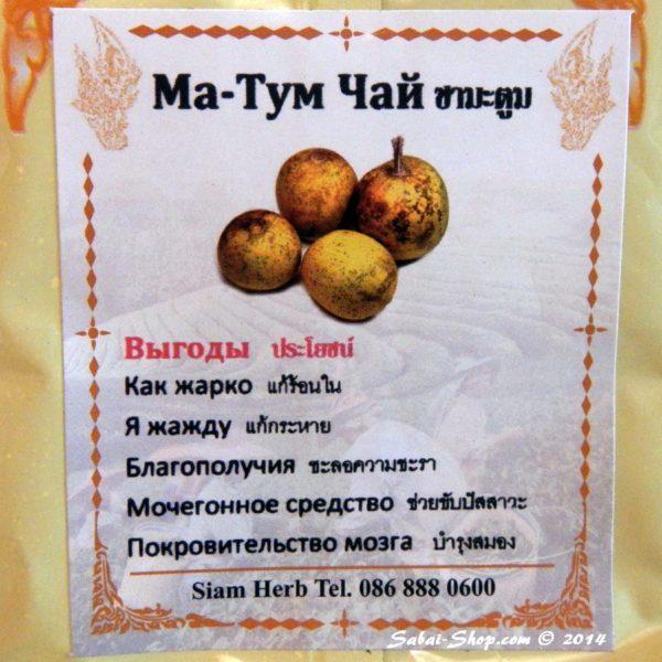 Тайский чай Матум в Красноярске