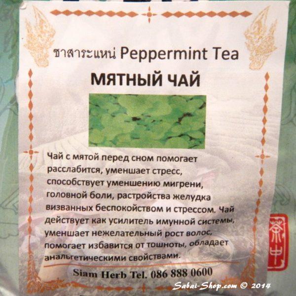 Тайский мятный чай в Красноярске