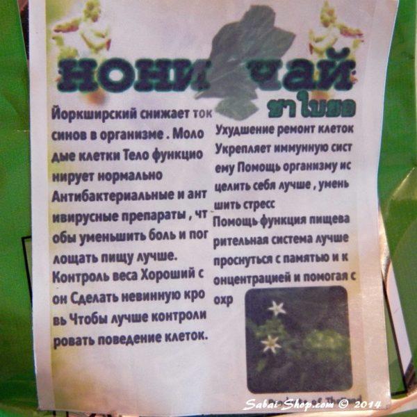Тайский Нони чай в Красноярске