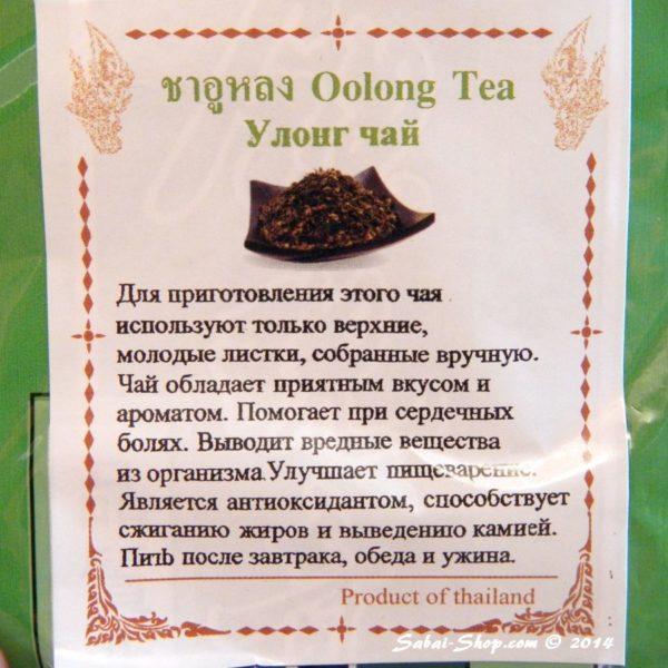 Тайский чай Улун в Красноярске
