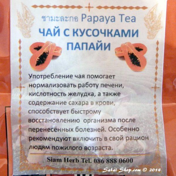 Тайский чай с папайей в Красноярске
