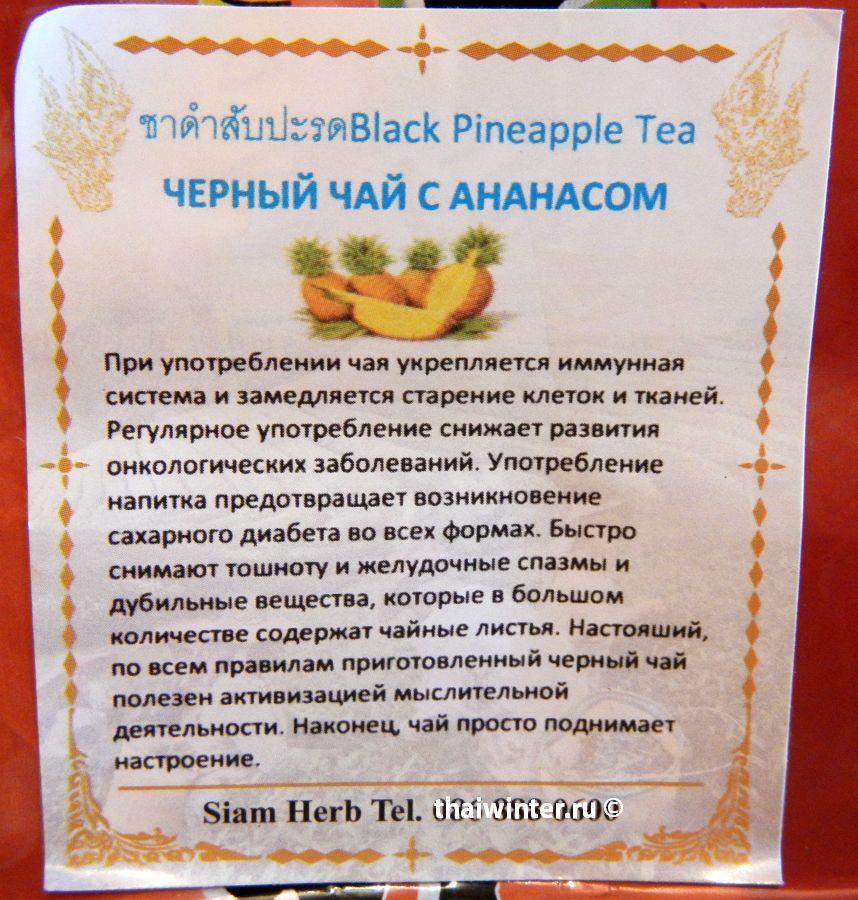 Тайский черный чай с ананасом
