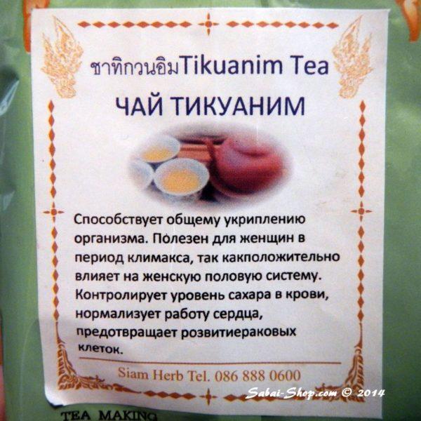 Тайский чай Тикуаним в Красноярске