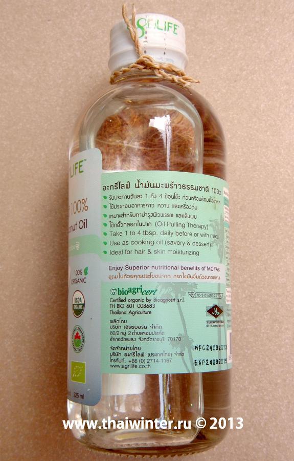 Agrilife Extra Virgin Coconut Oil Кокосовое масло холодного отжима