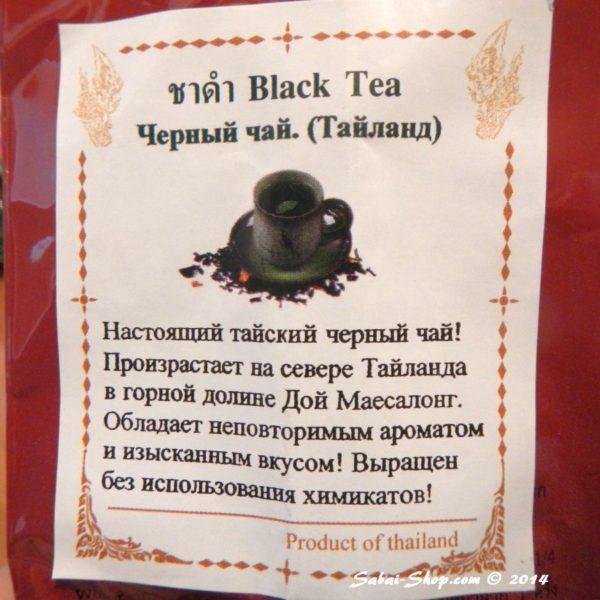 Тайский черный чай в Красноярске