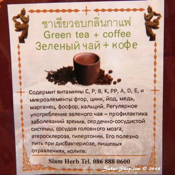 Thailand Tea + Coffee