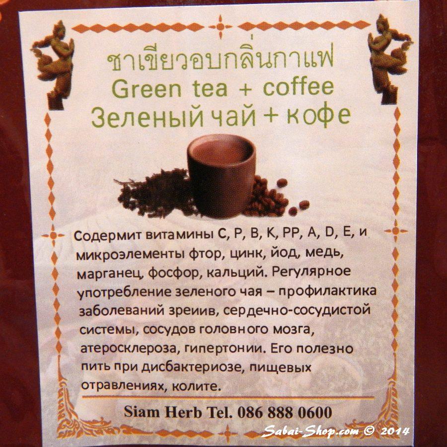 Thailand Tea + Coffee