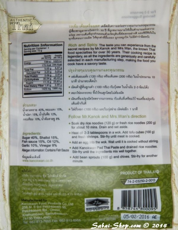 Паста Пад Тай (Pad Thai paste) Kanokwan 72 гр.