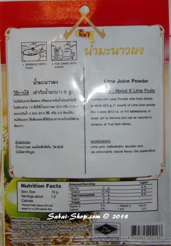 Сухой сок лайма (Lime juice powder OJ Brand) в Красноярске