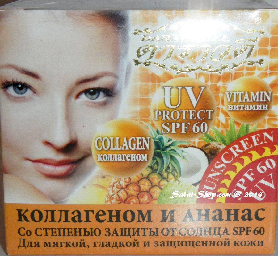 Питательный и подтягивающий крем для лица с коллагеном и защитой от ультрафиолетового излучения SPF 60 в Красноярске