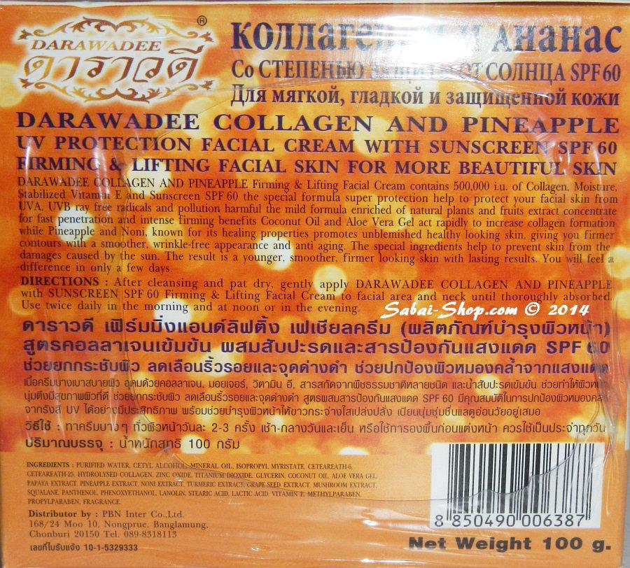Питательный и подтягивающий крем для лица с коллагеном и защитой от солнца SPF 60 в Красноярске