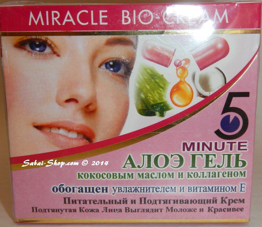 Питательный и подтягивающий крем для лица Beauty Star с коллагеном и Алоэ Вера в Красноярске