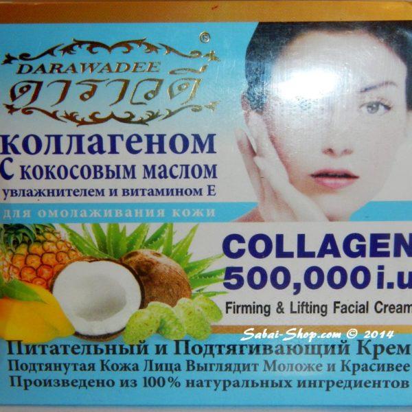 Питательный и подтягивающий крем для лица Darawadee с кокосовым маслом и коллагеном