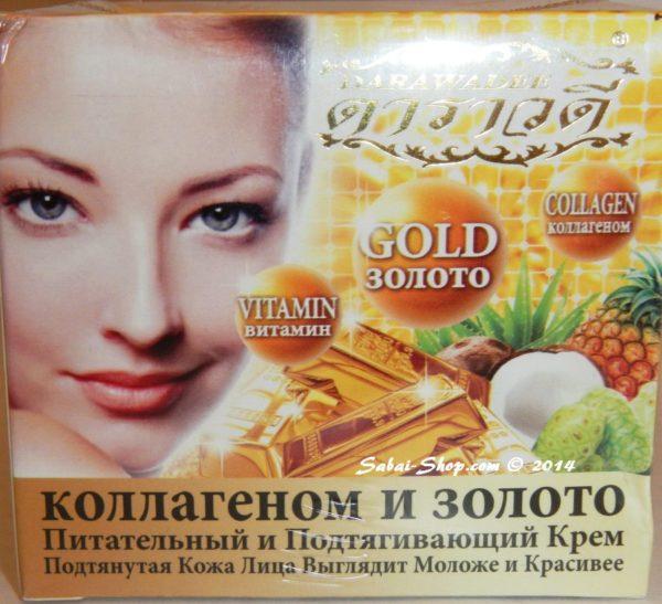 Питательный и подтягивающий крем для лица Darawadee с золотом, коллагеном, кокосовым маслом, ананасом, папайей, алоэ вера