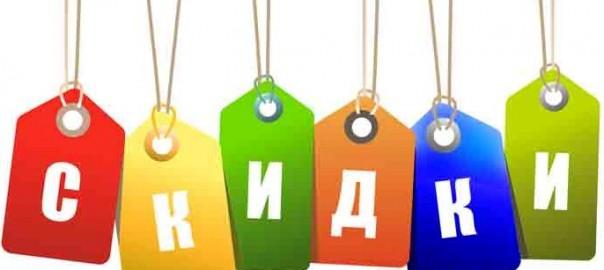 Скидки на тайские товары в Красноярске