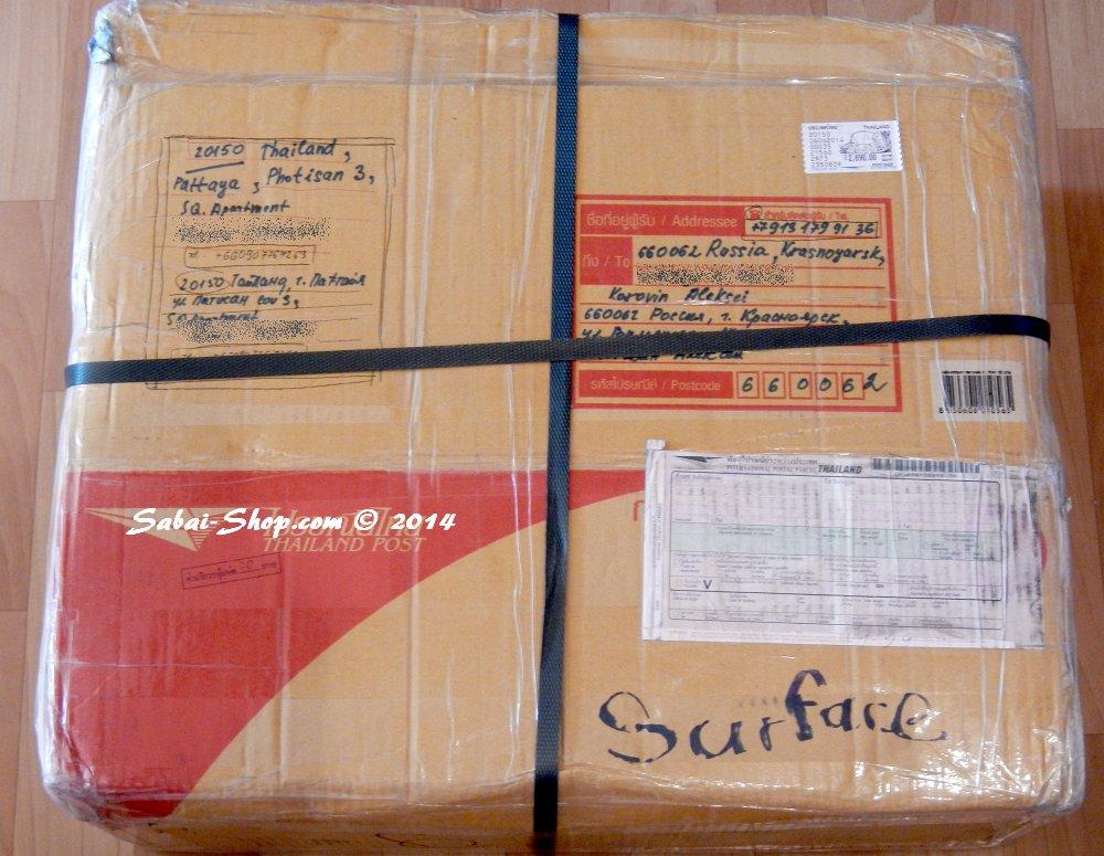 посылка из Таиланда в Красноярск