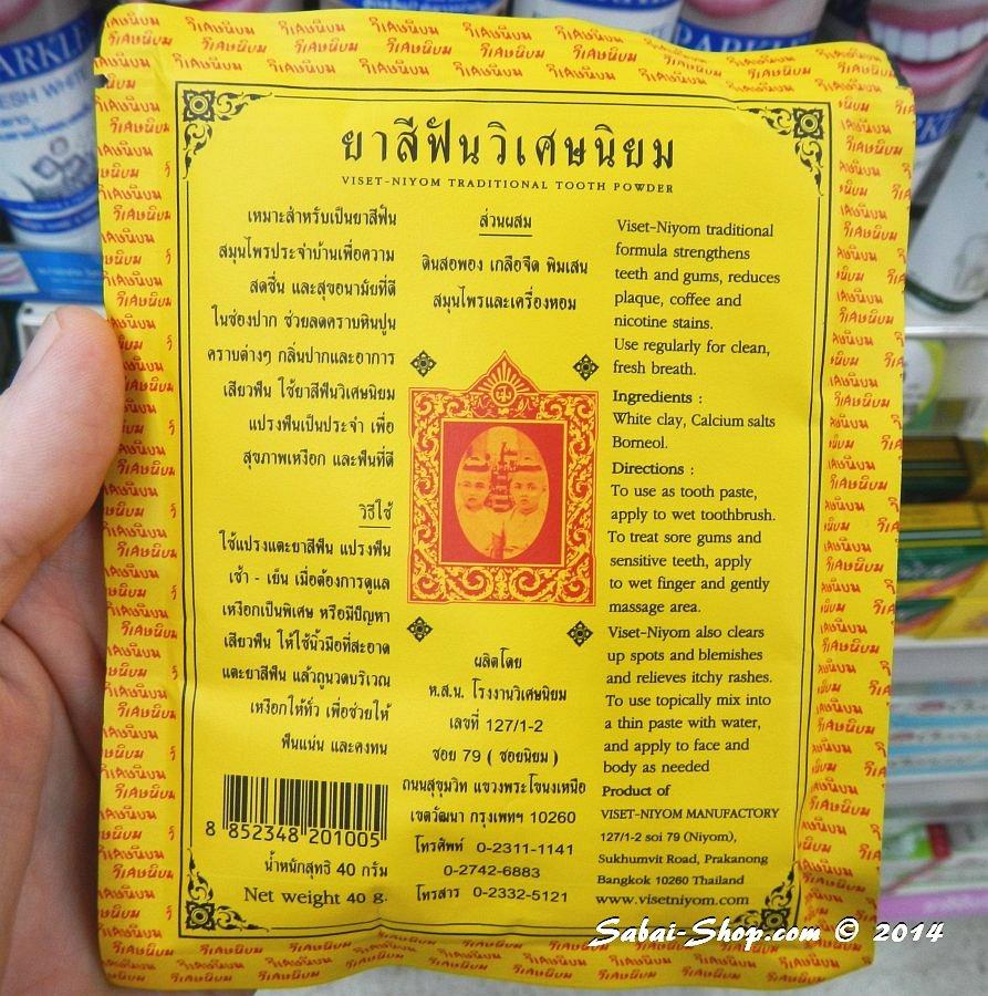 Традиционный тайский зубной порошок Viset Niyom