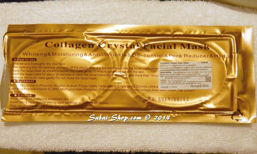 Collagen Crystal Eye Mask Skin Care Series