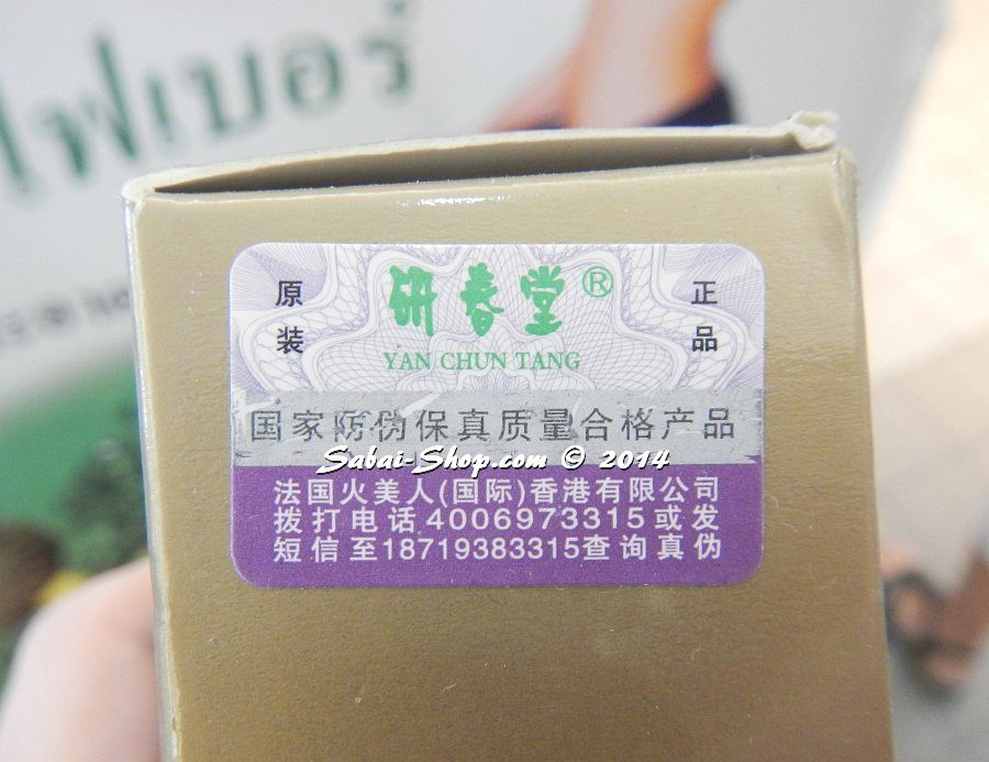 Collagen mask certified