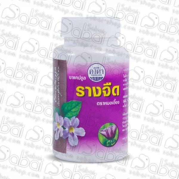 Купить в России Thunbergia laurifolia доставка по Красноярску. Купить Тунбергия Тайская из Таиланда.