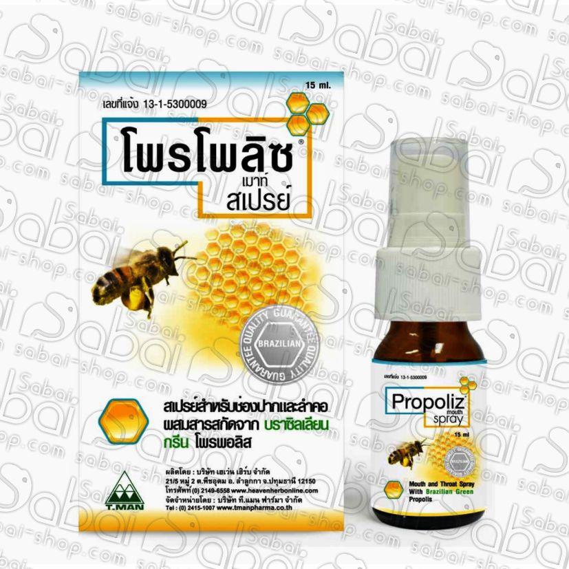 Тайский спрей от боли в горле Прополис в Красноряске