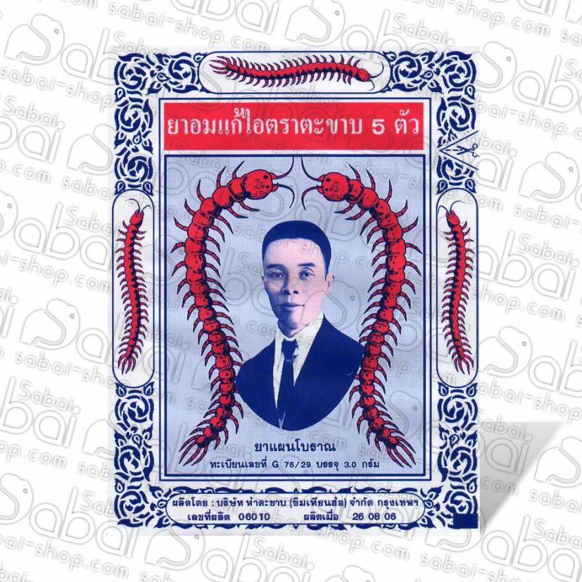 Травяные драже от кашля (Takabb Anti-cough pill Original Flavour) 35 шт. купить в Красноярске