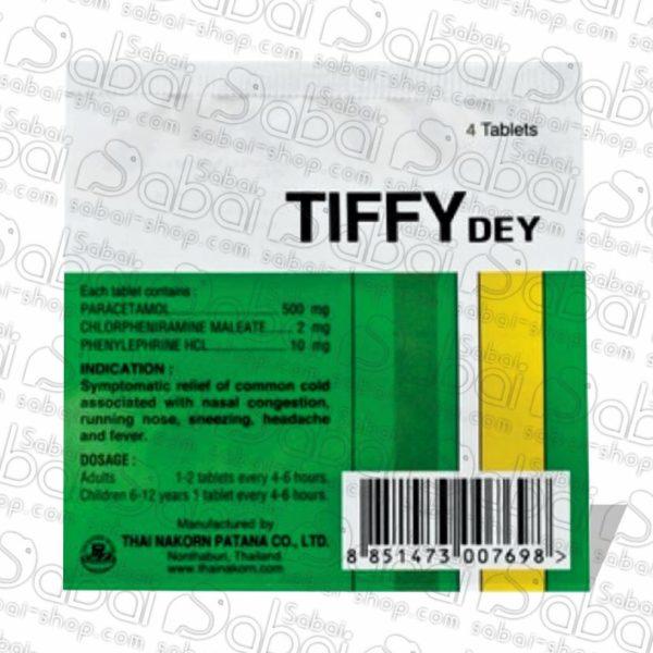 """Таблетки против простуды """"Тиффи дэй"""" (Tiffy dey)"""