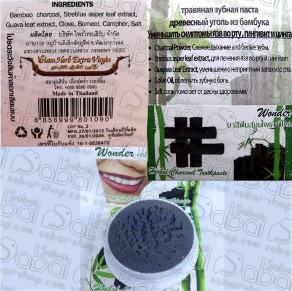 Угольная зубная паста Wonder (Herbal Charcoal Toothpaste) 25 гр. купить в Красноярске Таиская зубная паста. Магазин Тайских товаров в Красноярске Сабай Сабай
