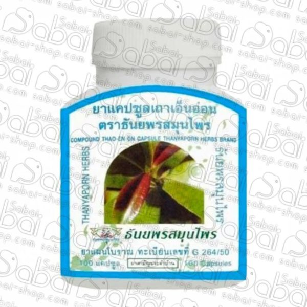 Капсулы Тао-эн-он лечение суставов и мышечных болей 100 капсул. Thanyaporn Thao-En-On capsule из Таиланда купить в Красноярске