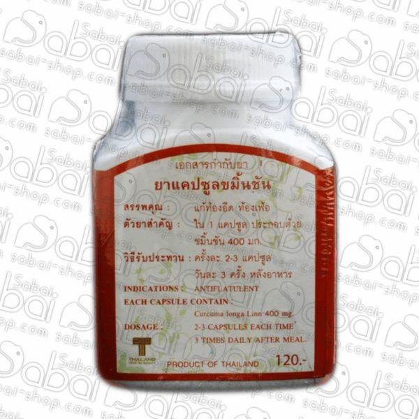 Камин Чан - это препарат из куркумы для лечения боли в желужке, гастрита, заболеваний желчного пузыря или язвенной болезни. Купить в Красноярске.