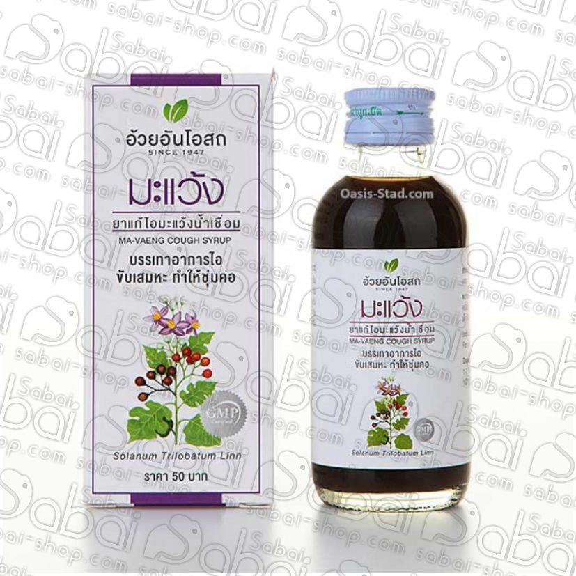 Сироп от кашля Маваен (Ma-vaeng Cough Syrup) 50 мл. купить в Красноярске.