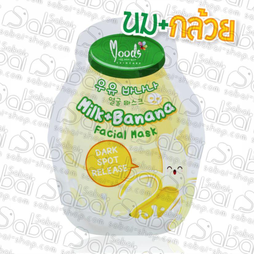 Тканевая маска для лица Молоко и Банан (Moods Milk + Banana facial mask) купить в Красноярске