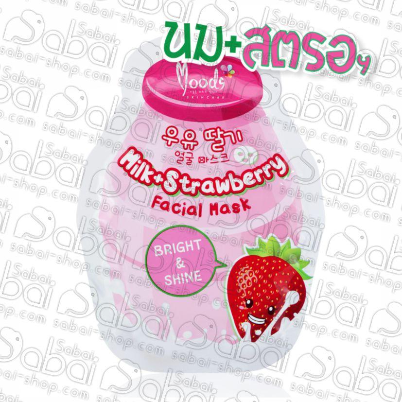 Тканевая маска для лица Молоко и Клубника Belov(Moods Milk + Strawberry facial mask) купить в Красноярске