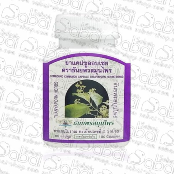Для нормализации сахара в крови Корица (Cinnamon) 100 шт. купить в Красноярске, доставка по все России 8855777000317