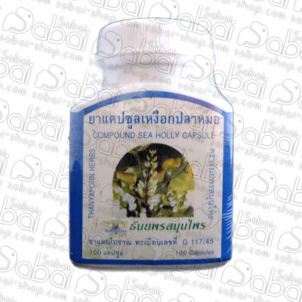 Купить тайские капсулы от аллергии Си Холли (Sea Holly) в Красноярске 8855777000140